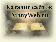 Наш сайт в каталоге manyweb.ru